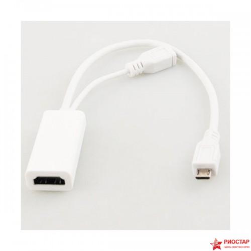 Адаптер MicroUSB-HDMI (белый)